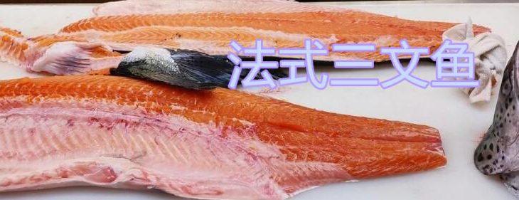 法式三文鱼