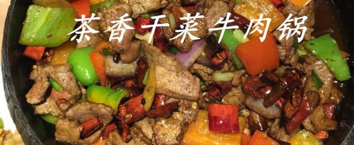 茶香干菜牛肉锅