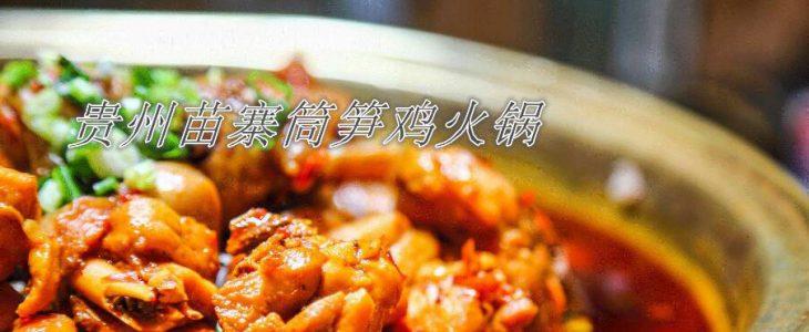 贵州苗寨筒笋鸡火锅