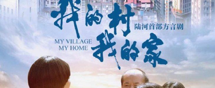 我的村我的家电影
